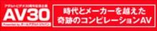 AV30周年企画 オールアダルトジャパン