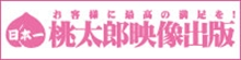 桃太郎映像出版