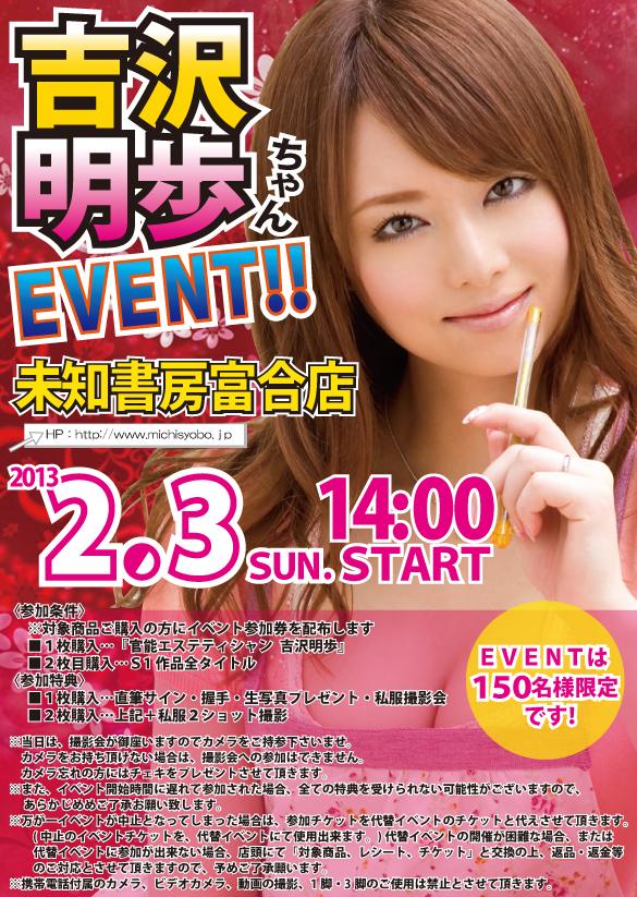 event_20130203_l