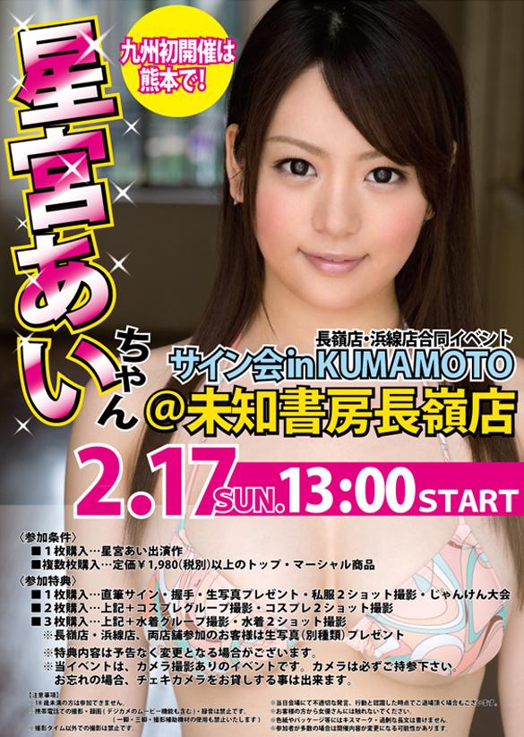 aihoshimiya_nagamine