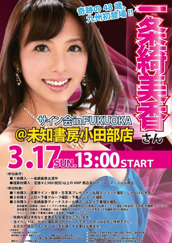 event_kotabe_20130317_l