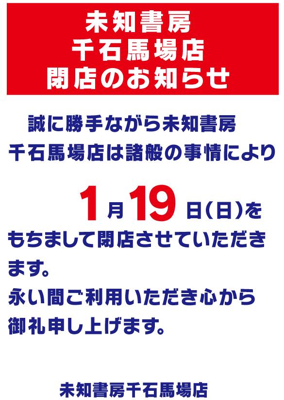 千石馬場店_閉店のお知らせ