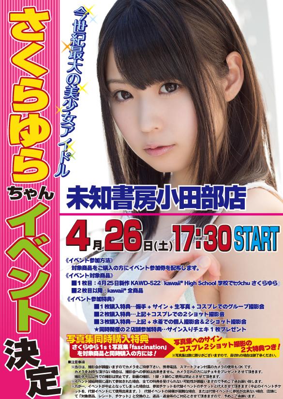 20140426_event_l