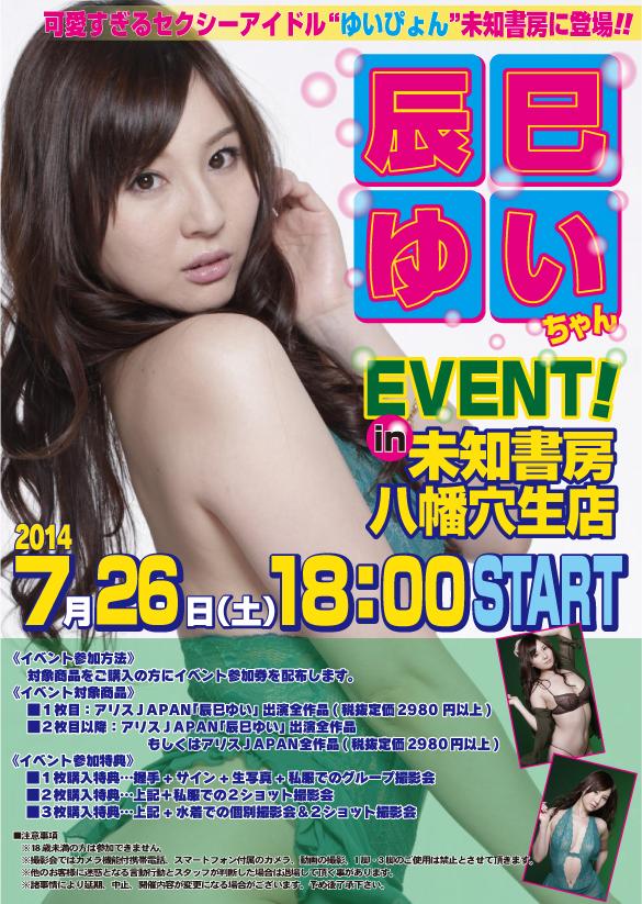 辰巳ゆいちゃん イベント 20140726