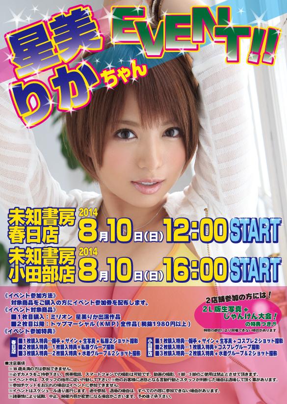 星美りかちゃん来店イベント_20140810